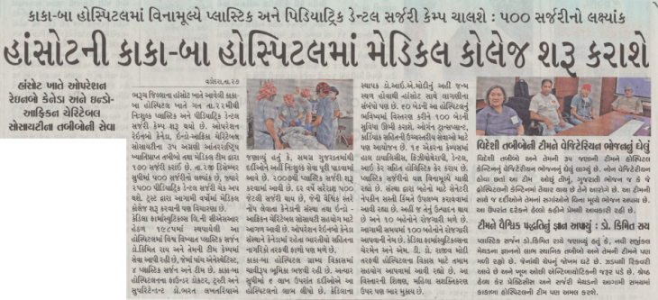 Dr.Nazmu and Sheny Bhanji's surgical mission to Hansot, Gujarat, receives significant media coverage