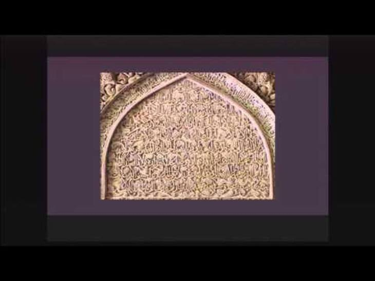 Aga Khan Lecture Series: A Mihrab and a Minaret