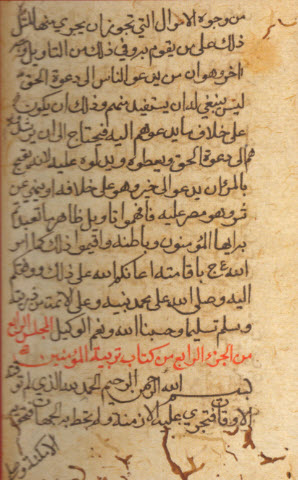 Page from the 10th majlis from al-Numan's Ta'wil da'a'im al-Islam and forms part of a manuscript copied in 1858. Photo: The Ismailis: An Illustrated History
