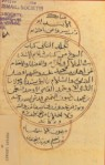 Title page of a manuscript of the second volume of the Da'a'im al-Islam produced in India in 1686. Image: The Ismailis: An Illustrated History