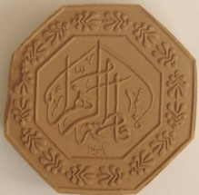 "Clay plate with calligraphic inscription ""Ya Fatima al-Zahra."" Image: Wikipedia"