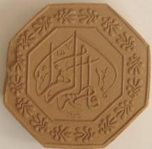 "Clay plate with calligraphic inscription ""Ya Fatima al-Zahra."" Image: Wikipedia"