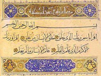 Night of Power, Laylat al-Qadr: Supplications of Imam Zayn al-Abidin