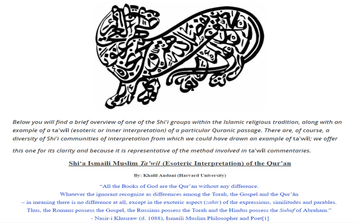 Harvard Islam Course (Day 7): Sufi & Ismaili Esoteric Interpretation of the Qur'an and Islamic Art