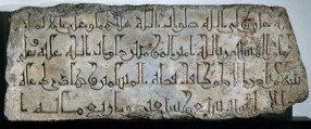 Marble panel bearing the name of the Fatimid Caliph al-Mustansir, in kufic script, dated 1084–5, Egypt. Image: British Museum