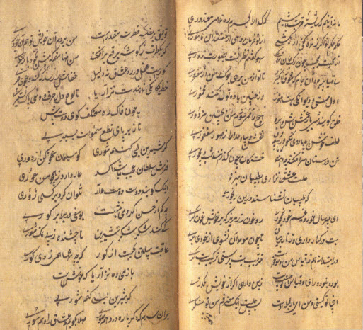 Nizar Quhistani's Diwan, 19th century copy, contains ten thousand verses. In this work, Nizari draws on Sufi expressions and Ismaili vocabulary to convey his praises of the Nizari Imams of the time. Image: The Ismailis An Illustrated History