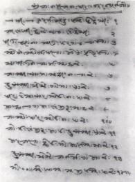 Bujh Niranjan, Ginan attributed to Pir Sadr al-Din, copied in late 19th/early 20th century. Image: Ali Asani