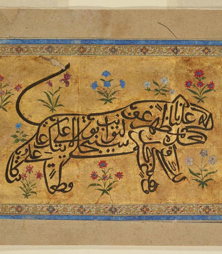 """The Arabic text is a supplication to Imam Ali – Nade Ali. Imam Ali, known for his courage, was often referred to by Muslim as """"The Lion of God."""" 17 Century India, (Image: Aga Khan Museum)"""