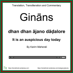 Ginan: Dhan dhan aajno daaddlo – It is an auspicious day today