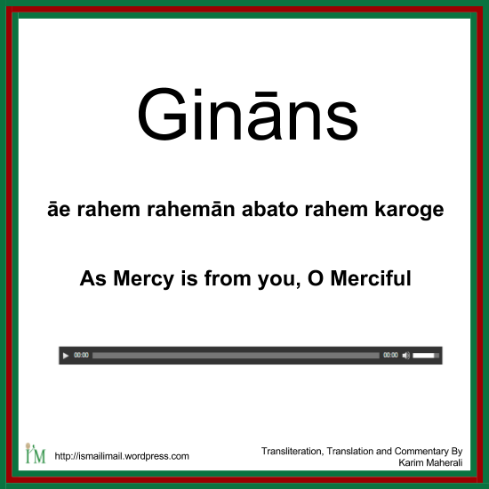 Ginan: Aae rahem rahemaan – As Mercy is from you, O Merciful