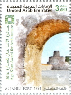 Aga Khan Award for Architecture 2016 Commemorative Stamp - Al Jahili Fort
