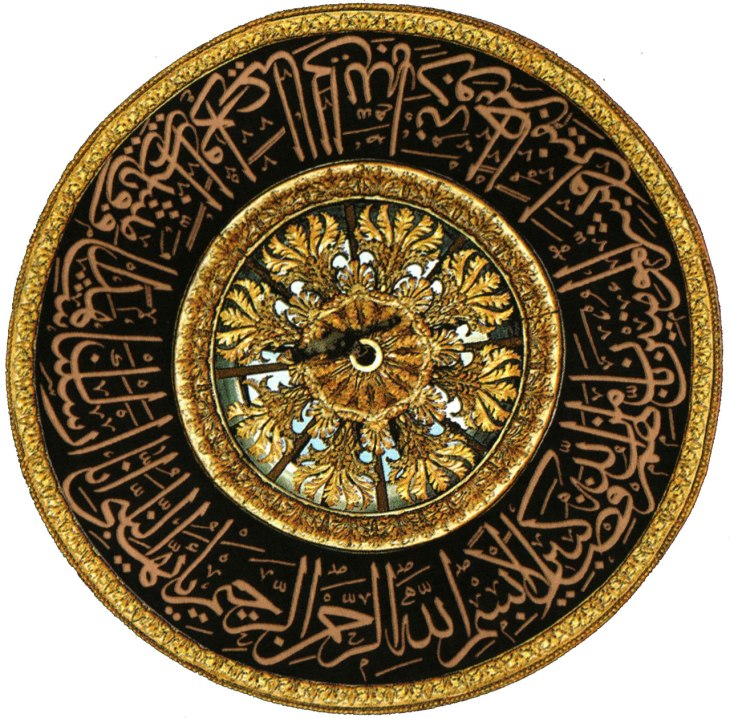 Ginan: Ye mitthaa Muhammad naam – The name Muhammad is sweet