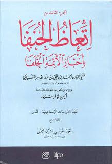 Al-Maqrizi's Itti'az