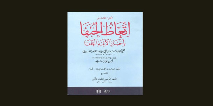 al-maqrizis-ittiaz