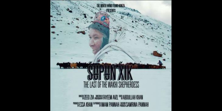 Pakistan's short film by the Ismaili filmmakers from Hunza