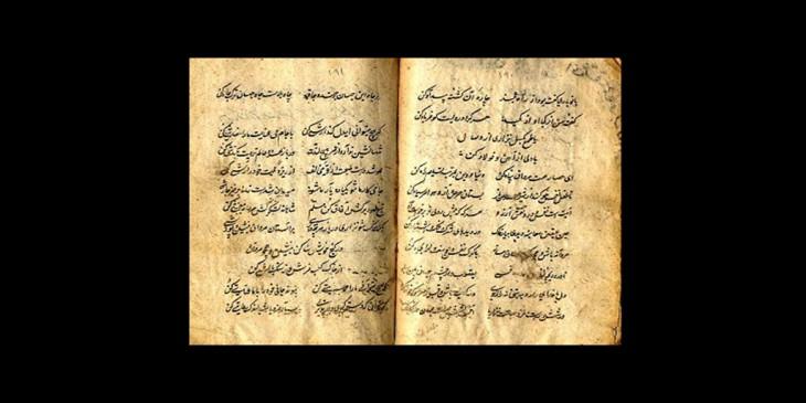Diwan Nizari Quhistani