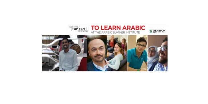 Imran Visram comments on University of Waterloo's intensive academic Arabic language program
