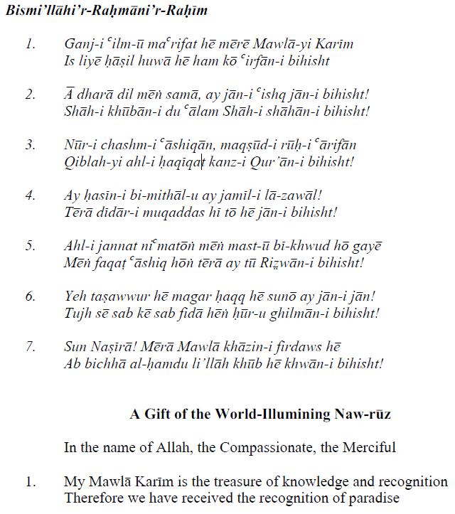 Poem: A Gift of the World-Illumining Novruz - Tuhfah-yi Nawruz-i 'alam-e afruz