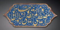 Calligraphic panel Iran, Safavid, 16th –17th century. Text: Al-Mustafa wa-l-Murtada wa-bnahuma wa-l-Fatima (referring to Prophet Muhammad, ³Ali ibn Abi Talib, Fatima, Hasan, and Husayn). AKTC