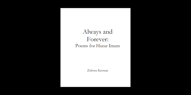 Diamond Jubilee Dua: From the Zafeera Kassam Collection of 60 Poems for Hazar Imam (Always and Forever)