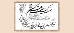 Persian Qasida: Let go of this entire ruse, O lover! Go mad, go mad!