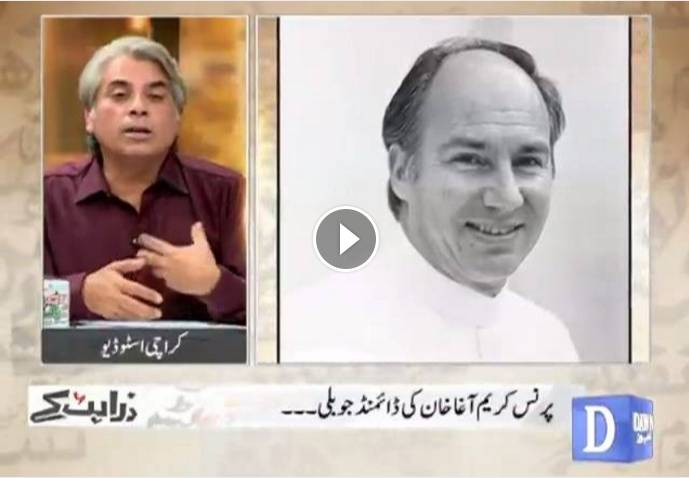 Dawn News TV Feature on His Highness the Aga Khan and Ismaili Community's world wide Achievements