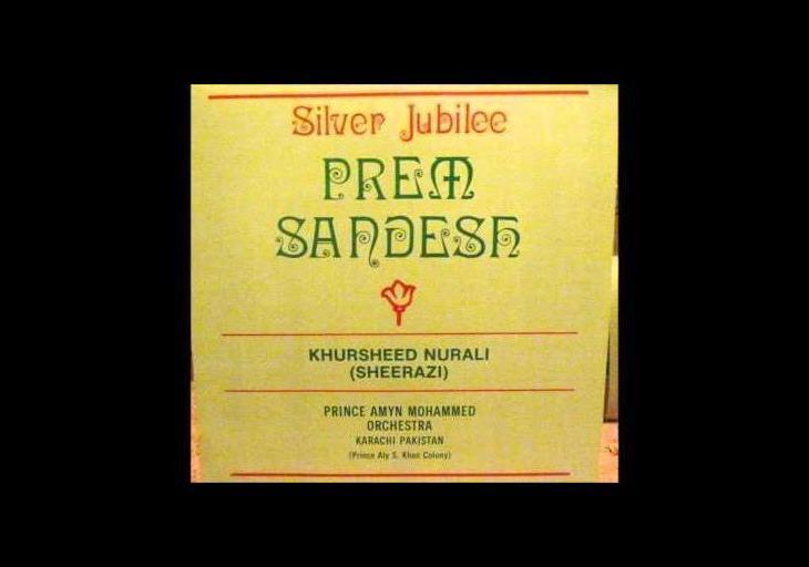 Song: Khursheed Nurali: Aavi Jubeli Karim Nee (Prem Sandesh - Love Letters)