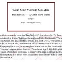 """Ginan: """"Suno Suno Momano Sun Man"""" - Das Batiyan - A Ginan of Pir Shams"""