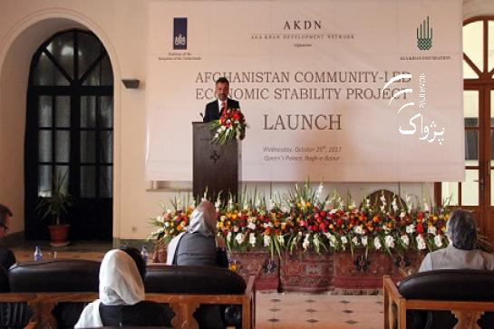 "Aga Khan Foundation in partnership with Netherlands to implement ""Economic Stability with Support of Afghan communities"" program"