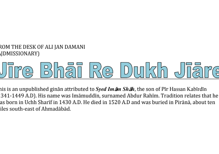 Ali Jan Damani's New Article on an Unpublished Ginan: Jīre Bhāī Re Dukh Jīāre Paḍse