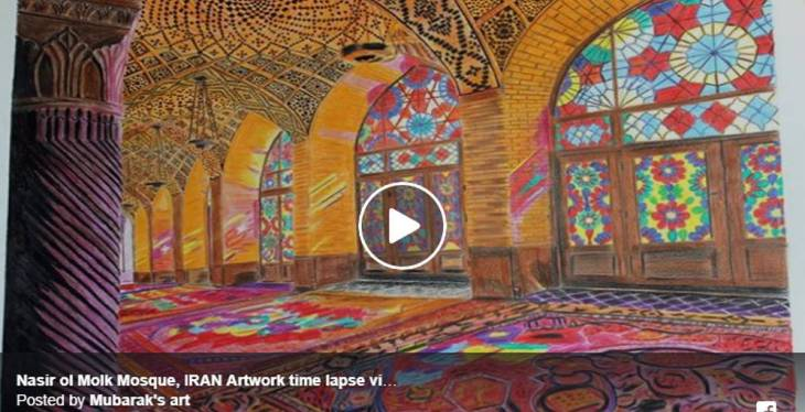 Mubarak Muhammad Ali: Nasir ol Molk Mosque, Iran - Artwork Time Lapse Video