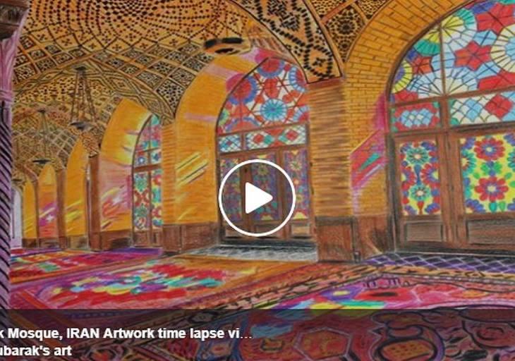 Mubarak Muhammad Ali: Nasir ol Molk Mosque, Iran - Artwork Time Lapse Video