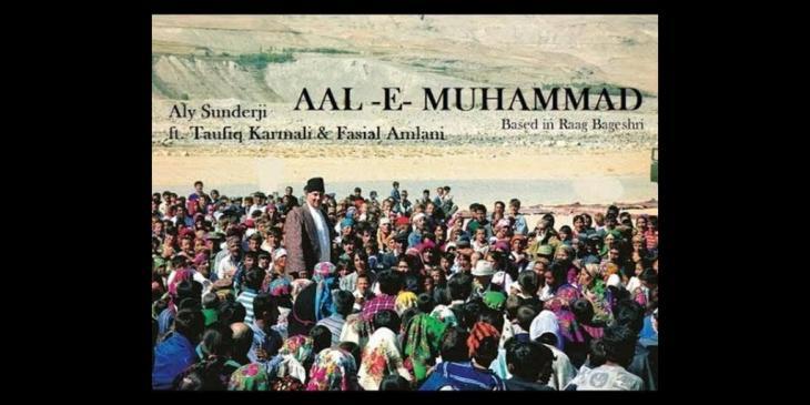 Aal-e-Muhammad - Aly Sunderji ft. Taufiq Karmali & Faisal Amlani