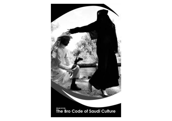 The sea we swim in - Dr. Al Lily's Bro Code of Saudi Culture