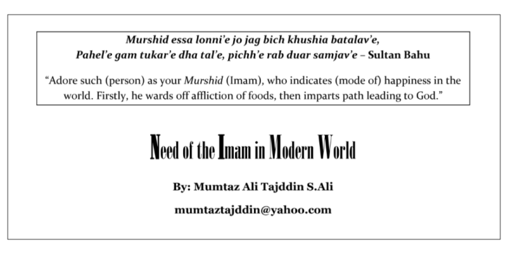 Need of the Imam in Modern World