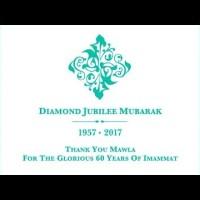 Diamond Jubilee Song | Sultan Ahmed | 2017