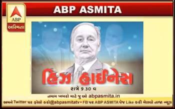 ABP Asmita Gujarati TV Feature on His Highness Prince Karim Aga Khan