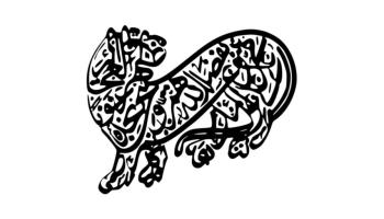 Parable and allegory of Qu'ran-e-Sharif – Ismailimail