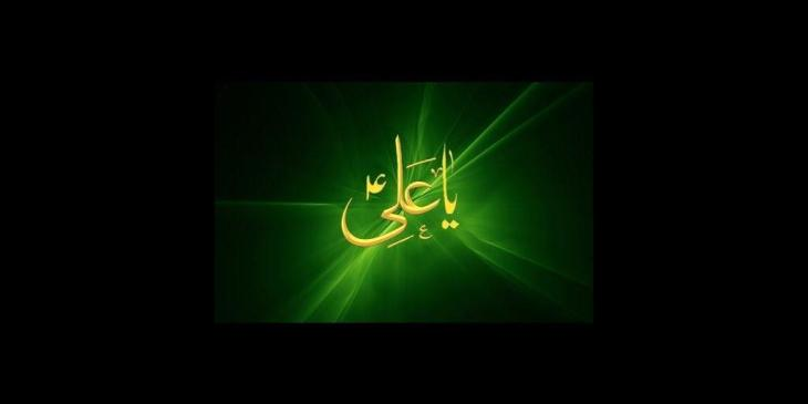 """Ya-Ali"" - A devotional song in praise of Imam Ali (peace be upon him and his family)"