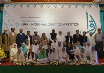 Ismaili Tariqah and Religious Education Board hosts Diamond Jubilee Qu'ran Recitation Competition in Pakistan