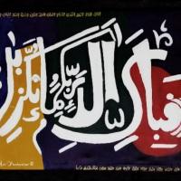 Maya iArt Production: FABI AIHI ALLAH HI RABIKUMMAH TUKAZIBAN