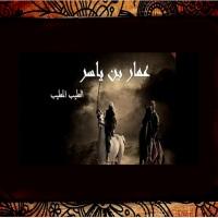 SR Media Group: Mowla E Kainaat – Hazrat Ali A.S Episode 8 Part 3 (Dostar E Ali – Hazrat Amar Bin Yasir)