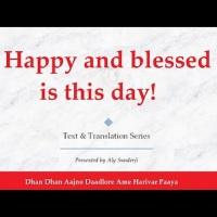 #Salgirah2019: Dhan Dhan Aajno Daadlore- Multilingual Ginan Translations Presented by Aly Sunderji