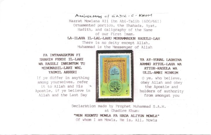 Anniversary of Gadir e Khum Stamps Iran