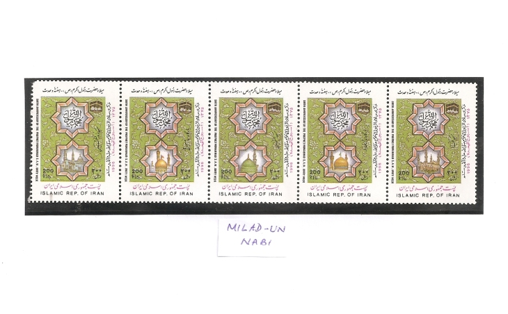 Milad un Nabi Stamps Iran