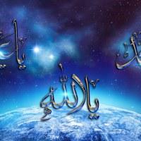 Afsheen Ali: Ya Allah, Ya Muhammad, Ya Ali